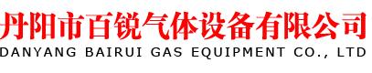 丹阳市百锐气体设备有限公司首页